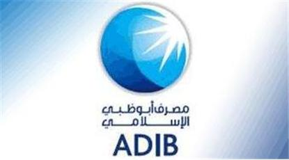 abu dhabi islamic bank adib Abu dhabi islamic bank [adib] complaints and reviews contact information phone number: +971 2610 0600 submit your complaint or review on abu dhabi islamic bank [adib.